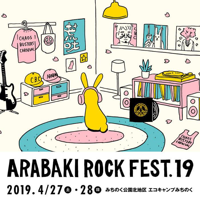 20181212-arabaki_full.jpg