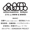 <Alternative Tokyo> @東京 渋谷 WWW & WWWX