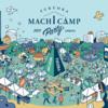 <FUKUOKA MACHI CAMP PARTY 2019> @福岡 舞鶴公園西広場