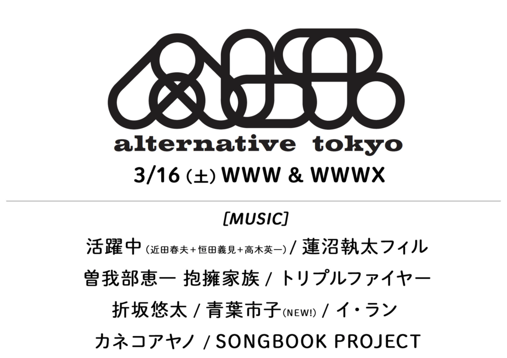 http://rose-records.jp/livedate/files/20190222101549.png