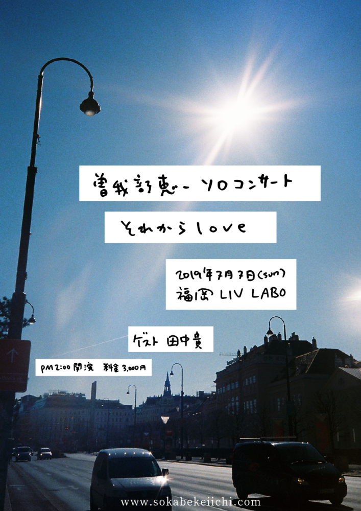 http://rose-records.jp/livedate/files/20190520170414.png