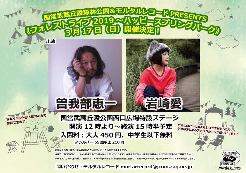 http://rose-records.jp/livedate/files/DyScseDVYAEGGxU.jpg-large.jpeg