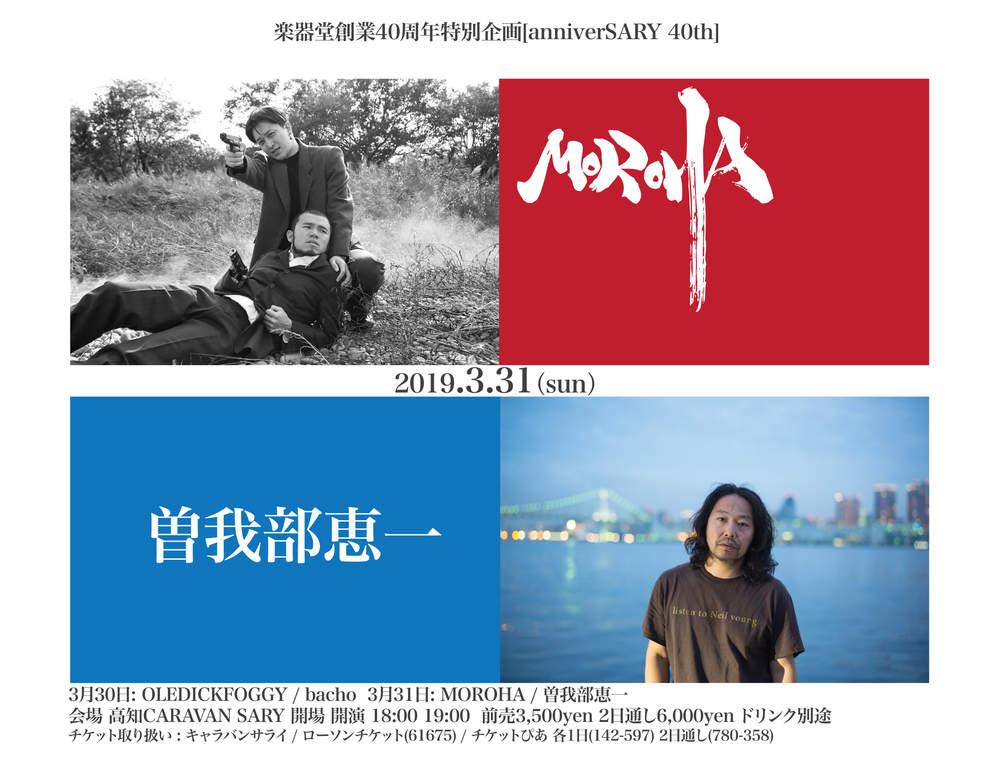 http://rose-records.jp/livedate/files/SOKABEMOROHA.jpg
