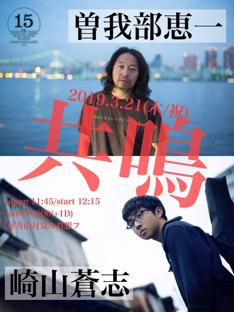 http://rose-records.jp/livedate/files/SOKABESAKIYAMA.jpeg
