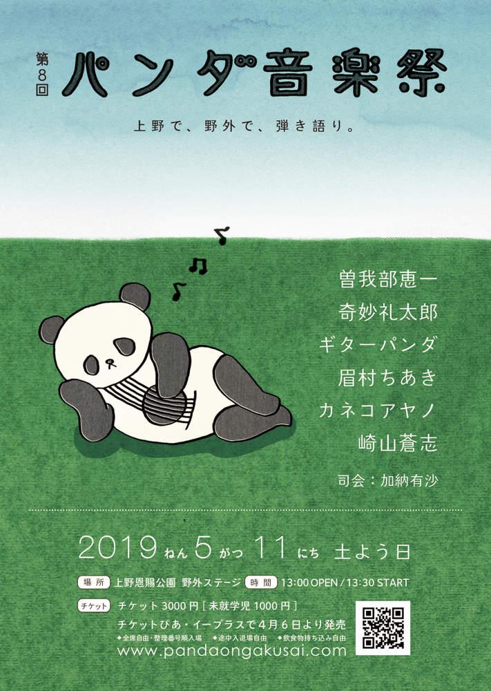 http://rose-records.jp/livedate/files/panda2019.jpg