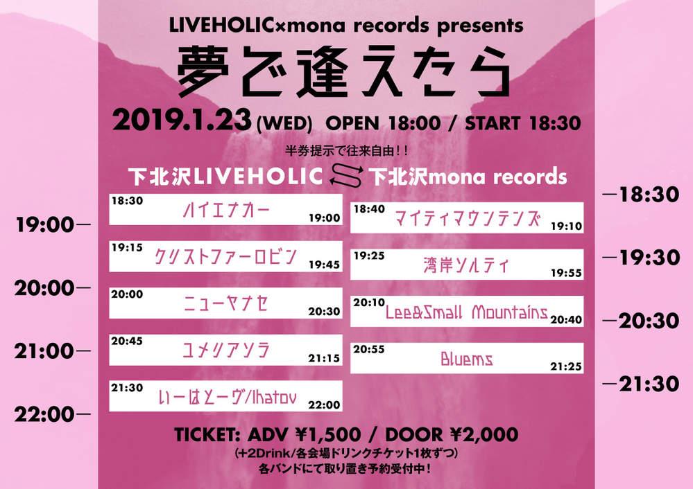 http://rose-records.jp/livedate/files/yumedeaetara_0104.jpg