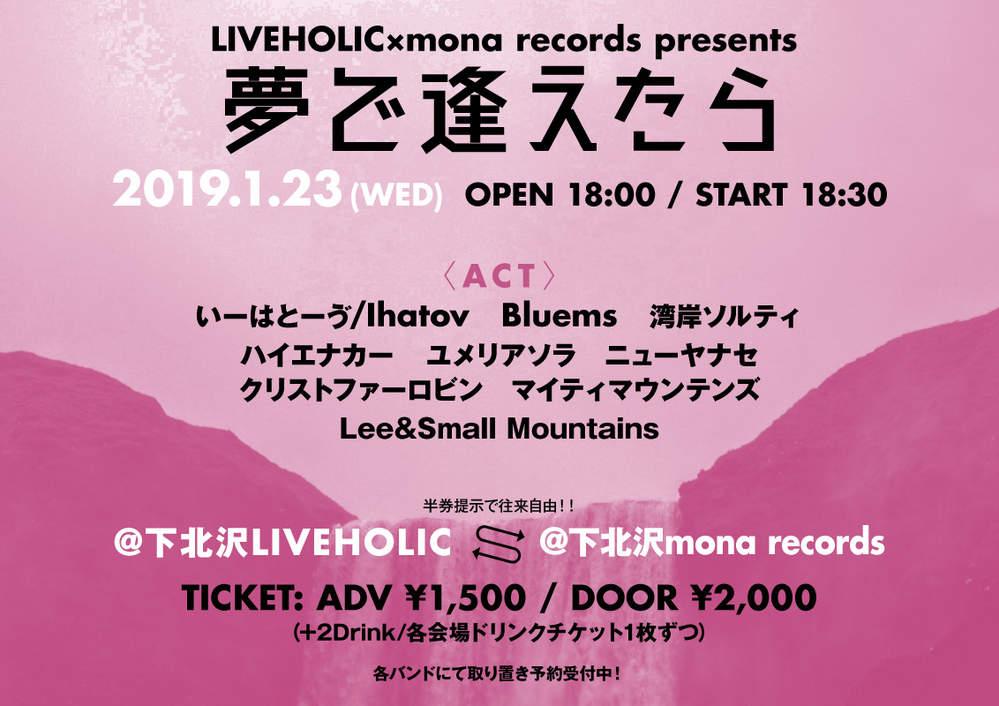 http://rose-records.jp/livedate/files/yumedeaetara_main_0104.jpg